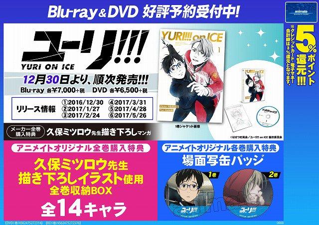 【予約情報】『ユーリ!!! on ICE』のBD&DVD第1巻のジャケットが公開されたアオ!!さらに第3巻購入者