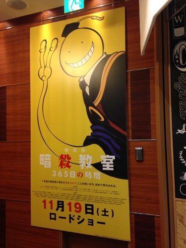 【『劇場版 暗殺教室』カフェ 店内の様子!②】こちらの装飾をご覧いただけるのは、明日9日(金)までです!大人になったうた