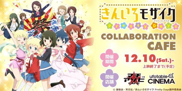 12/10(土)~「きんいろモザイク Pretty Days」の劇場公開を記念して、 マチ★アソビCAFEとufotab