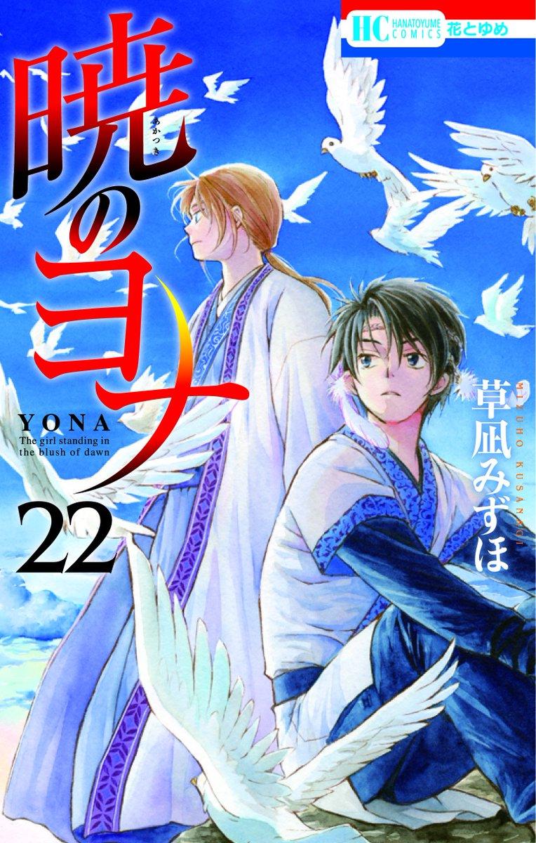 暁のヨナ22巻、発売の12/20が近づいてます! コミックスカバーはちょっと若いハクとスウォン。綺麗だけど、どこか切なさ