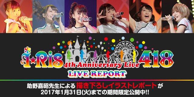 i☆Ris武道館公演を『双星の陰陽師』作者の助野嘉昭氏が描きおろしレポート  #i_Ris #双星