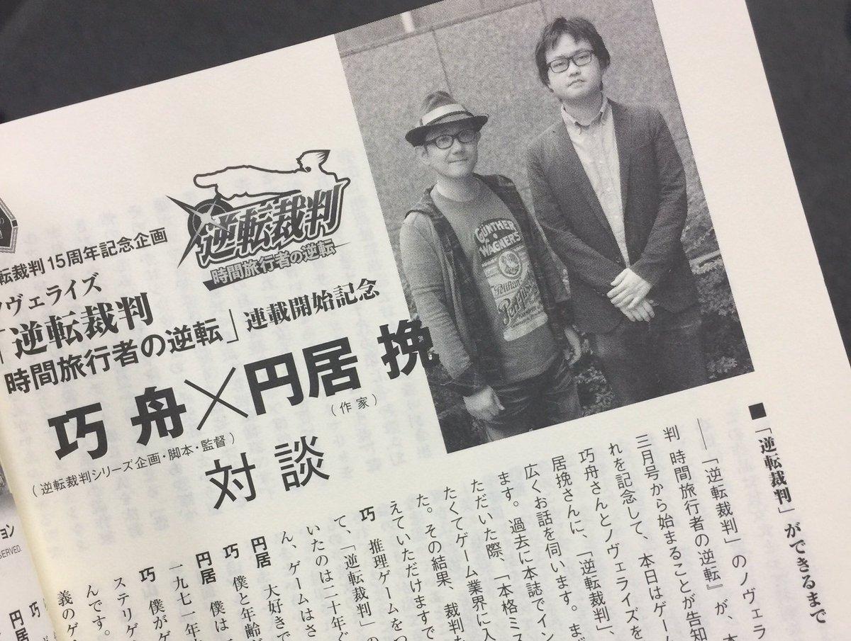 最後にもうひとつ。HiGH&LOWといえば円居挽()さんですが、来月発売のミステリマガジンより小説『逆転裁判』が