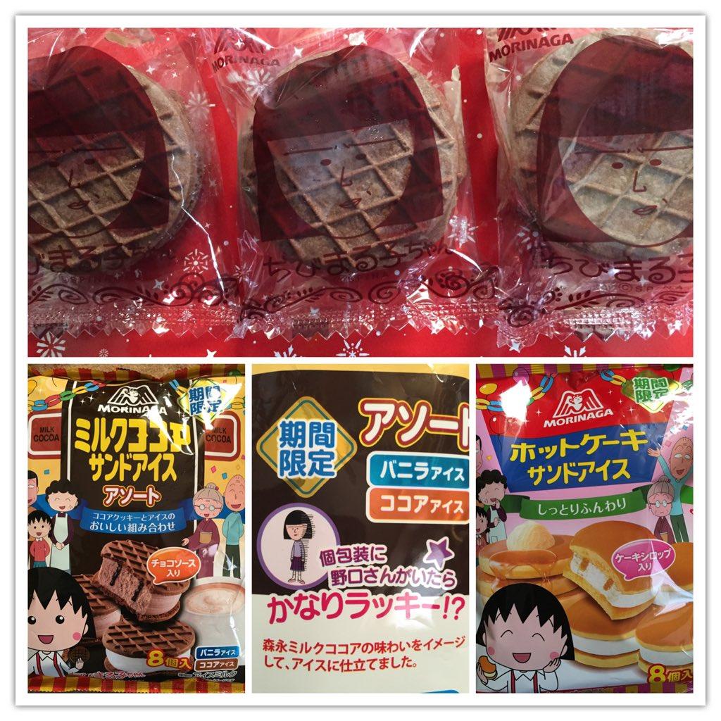 楽しんでいただきありがとうございます♪p(^^)q RT : ちびまる子ちゃんのサンドアイス。 野口さんがココアアイスか