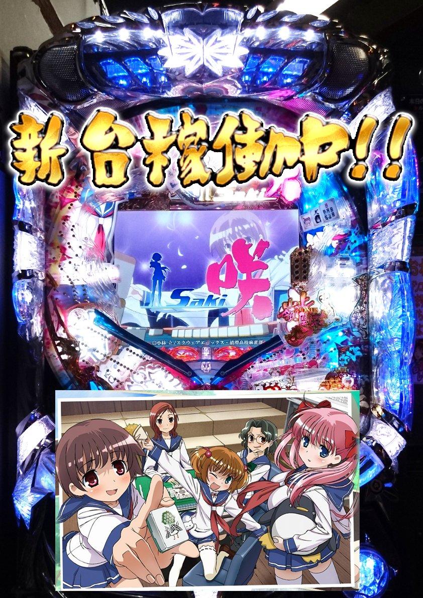 【パチスロ新台情報】『CR 咲-Saki-』新台稼働中です!! #咲実写 観ましたが、咲さんの女優さんが美少女過ぎてビッ