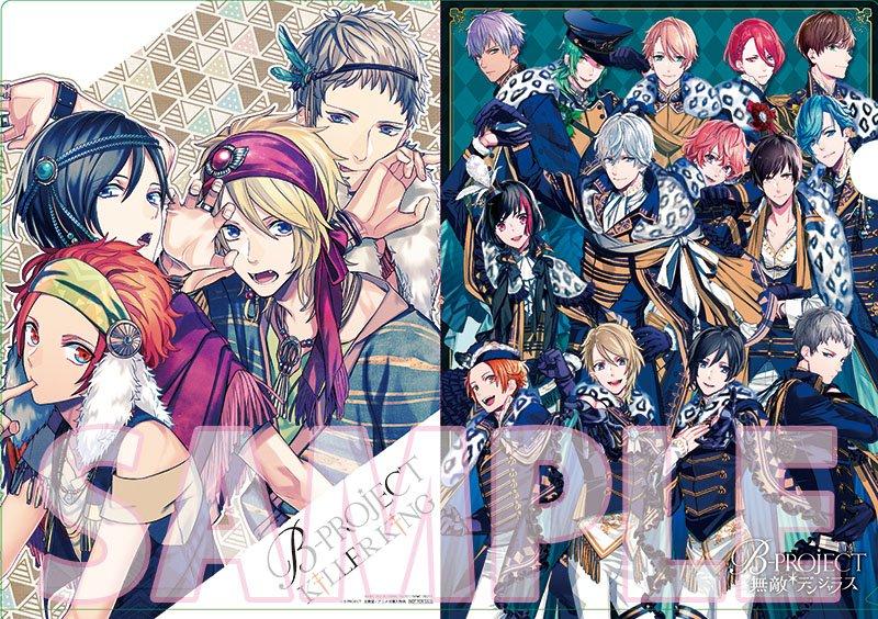 【予約情報】12/21発売! B-PROJECT「無敵*デンジャラス」「KiLLER KiNG 2ndシングル 」 アニ