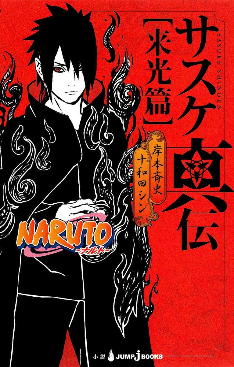 【TVアニメも見逃せない展開の連続!】原作となる『NARUTO -ナルト- サスケ真伝 来光篇』は単行本・電子書籍でも好