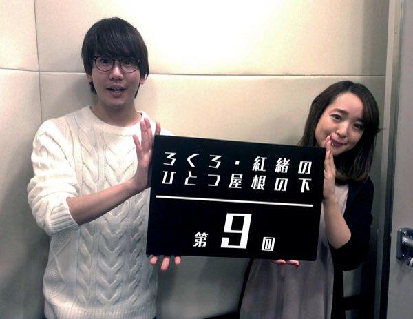🌟双星の陰陽師ラジオ 〜ろくろ・紅緒のひとつ屋根の下〜🌟なつろ君と潘chan♪の第9回、本日更新になりました!今回もどう