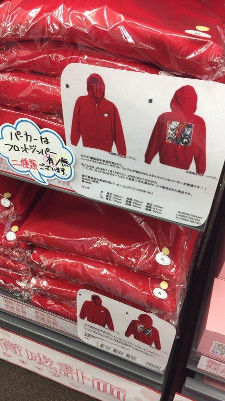 【ミュージアム】「魔法少女育成計画アイテムショップ」より、見てほしいゲマ!!この、まほいくを象徴するかの様な色のパーカー