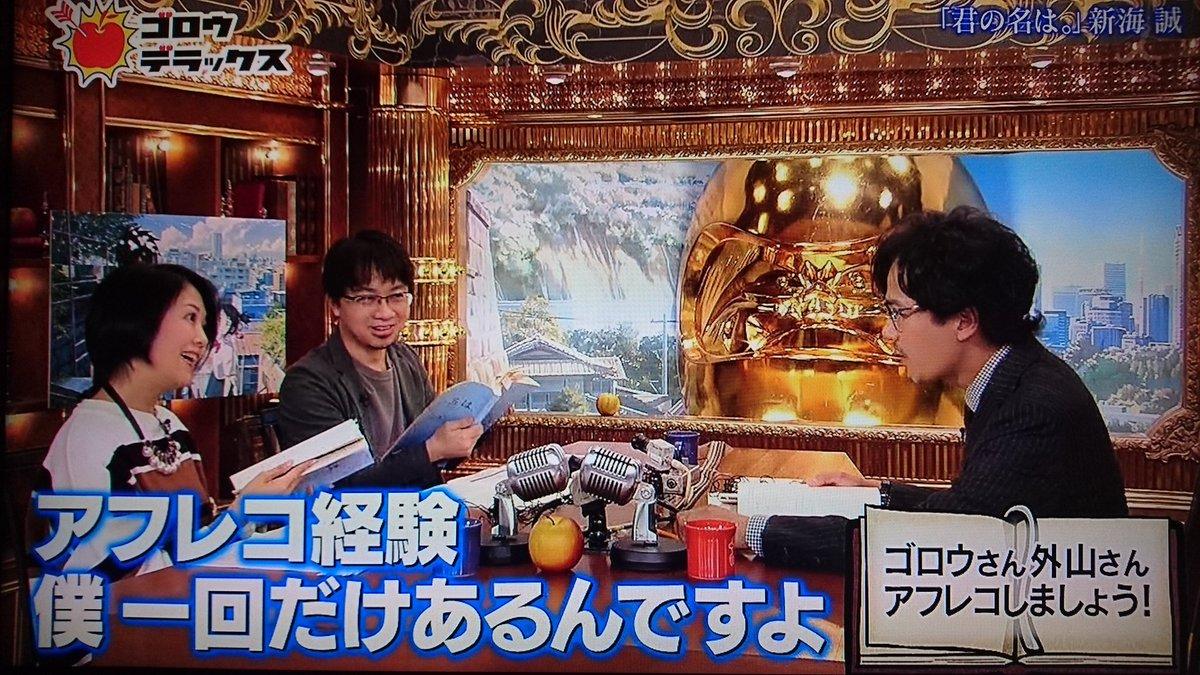 ワンピースファミリーであることを告白する吾郎さん。しかしサザエさんでのアフレコは忘れてしまったのか?本人役だから吾郎さん