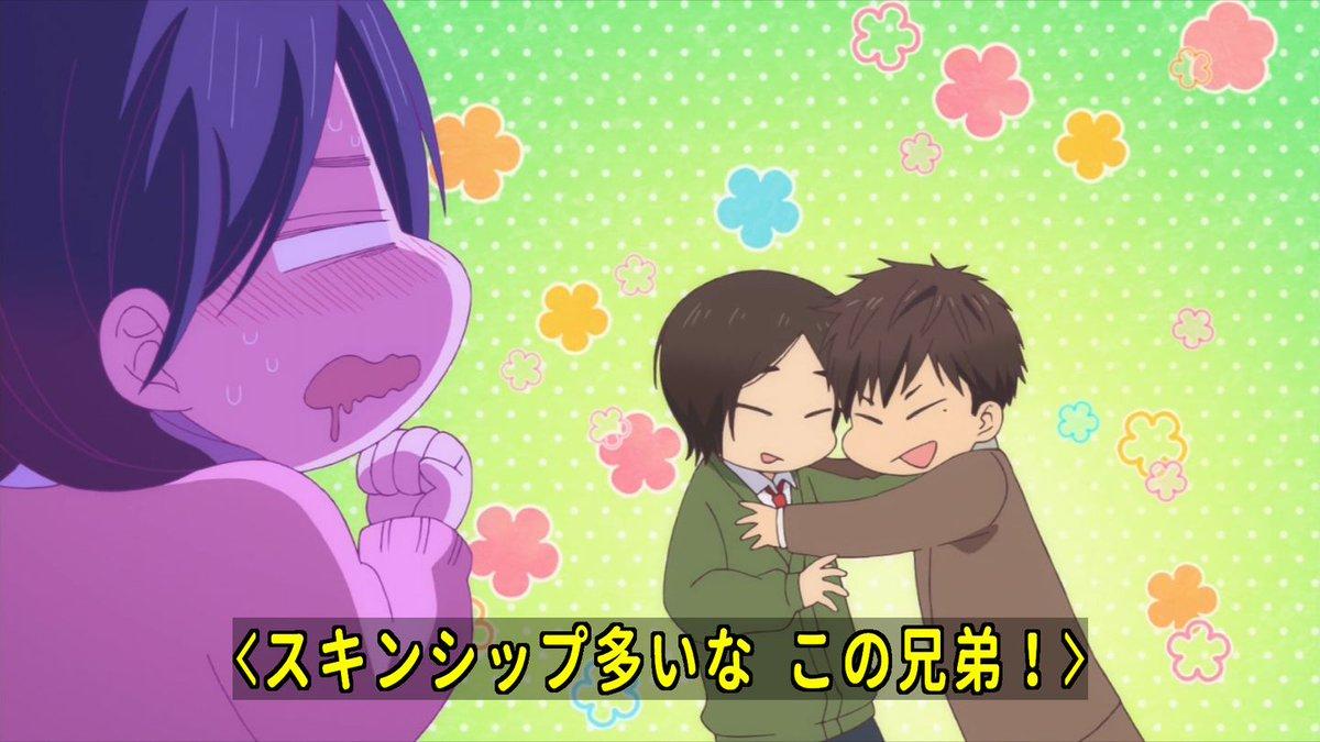 なんだ仲良さそうじゃん #anime_watamote