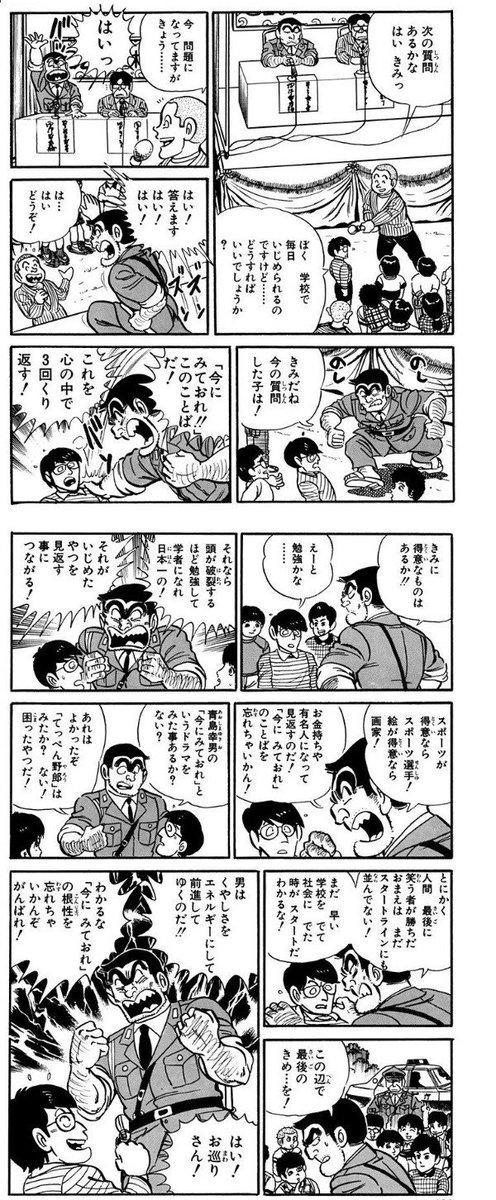 #どんな人に総理大臣になってほしいですか両さんの人生論は説得力あるね。日本は……世界を牽引するか、灰塵に帰すかのどっちか
