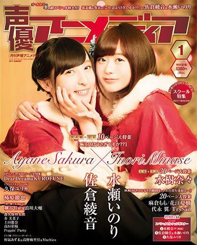 声優アニメディア1月号の裏表紙には『#ご注文はうさぎですか??』から #佐倉綾音 さんと #水瀬いのり さんが登場♪巻末