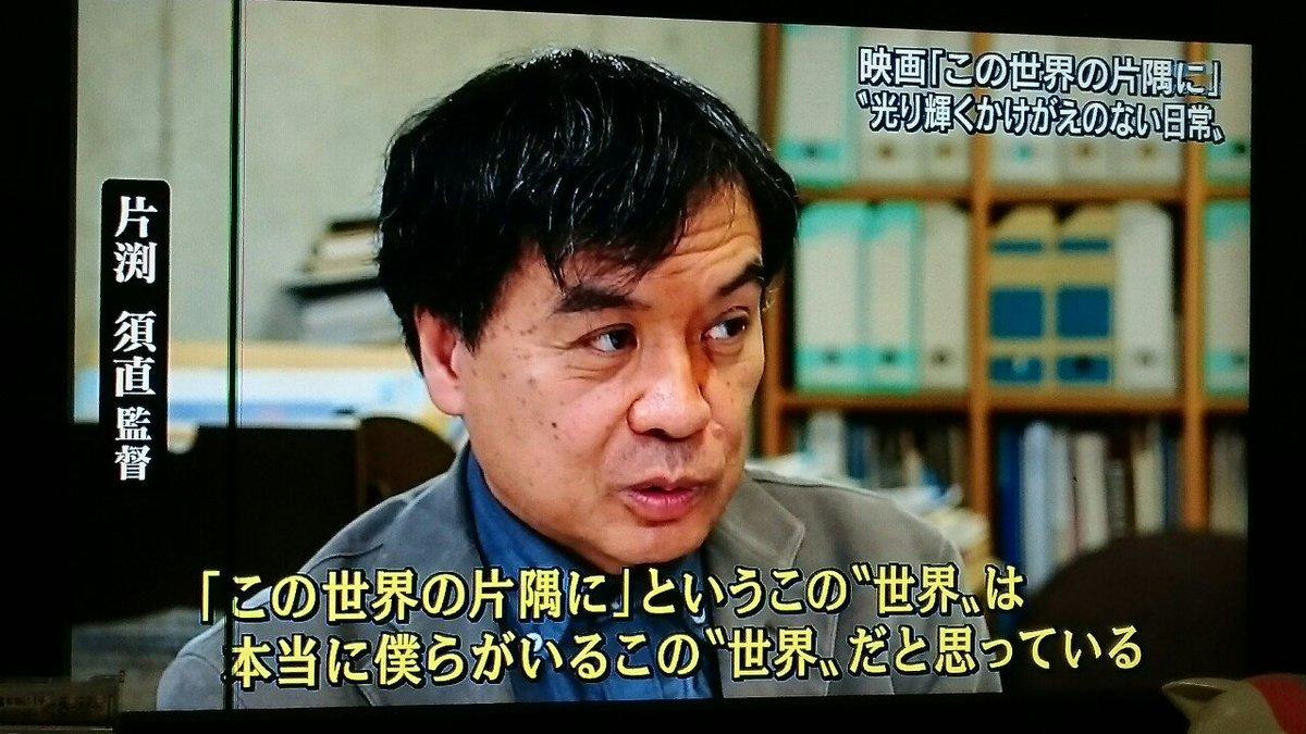 「この世界の片隅に」NHK、フジ、テレ朝とだんだん取り上げるメディアが増えてきてるね。もっと盛り上がるといいな。監督の顔