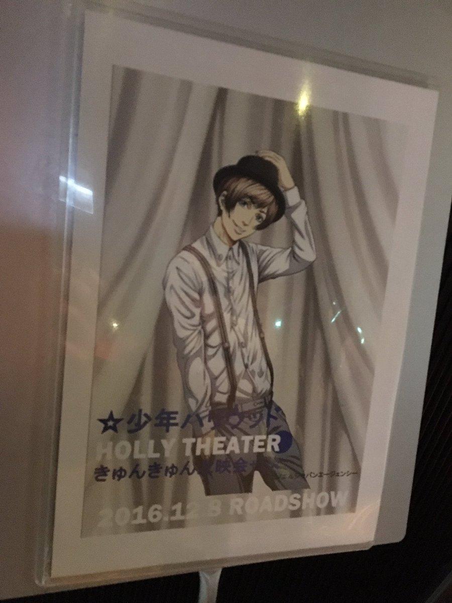 109シネマズ富谷少年ハリウッドきゅんきゅん上映会ありがとうございました。ポスターなくて残念だったよ。