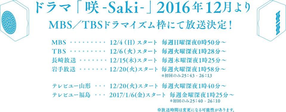 ドラマ「咲-Saki-」が長崎、岩手、山形、福島でも放送