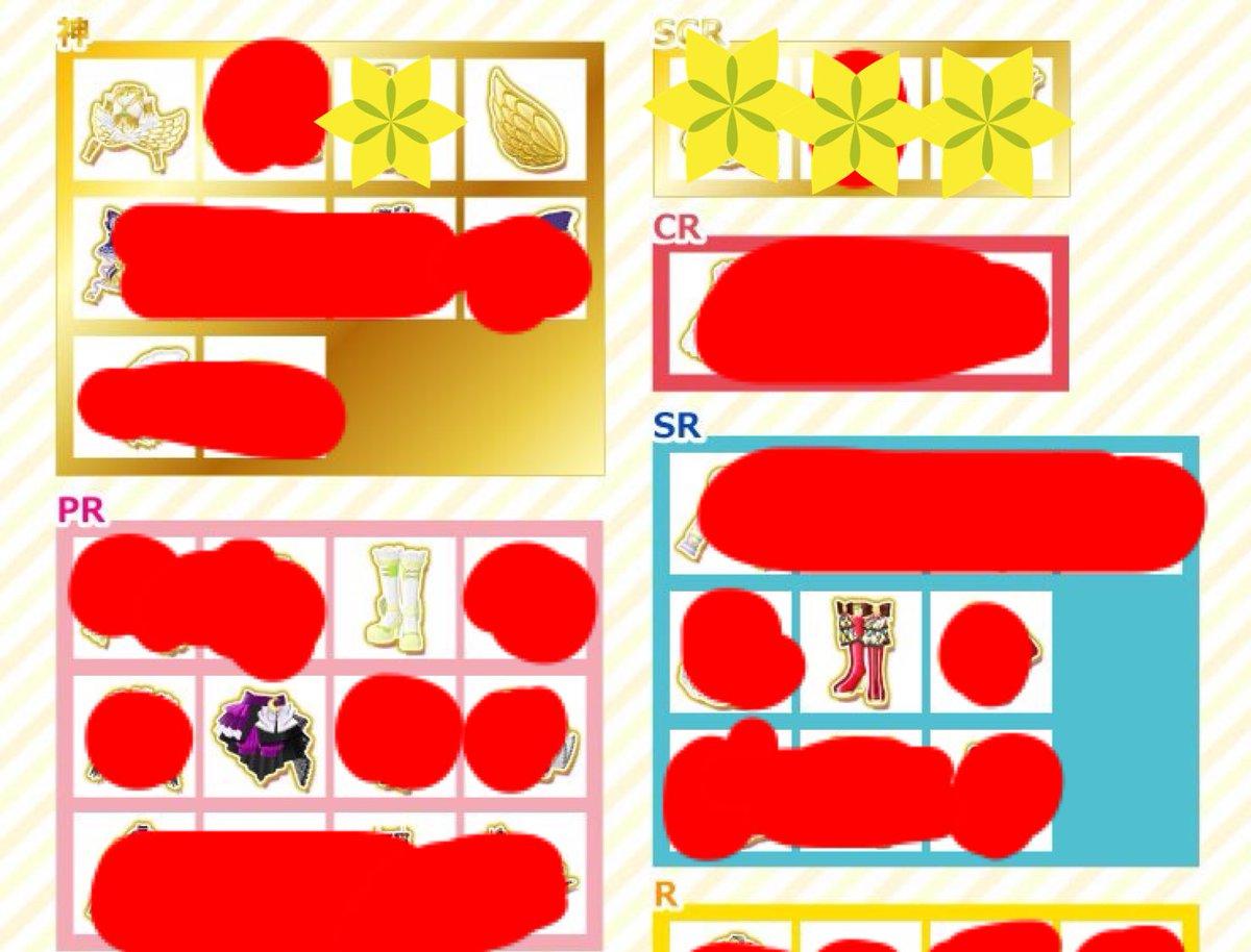 プリパラ 交換 トレード求)画像1譲)画像2+ジャニス神シューズ(コーデチケ)+メリーゴーランドスカイ靴神レアは神レア同