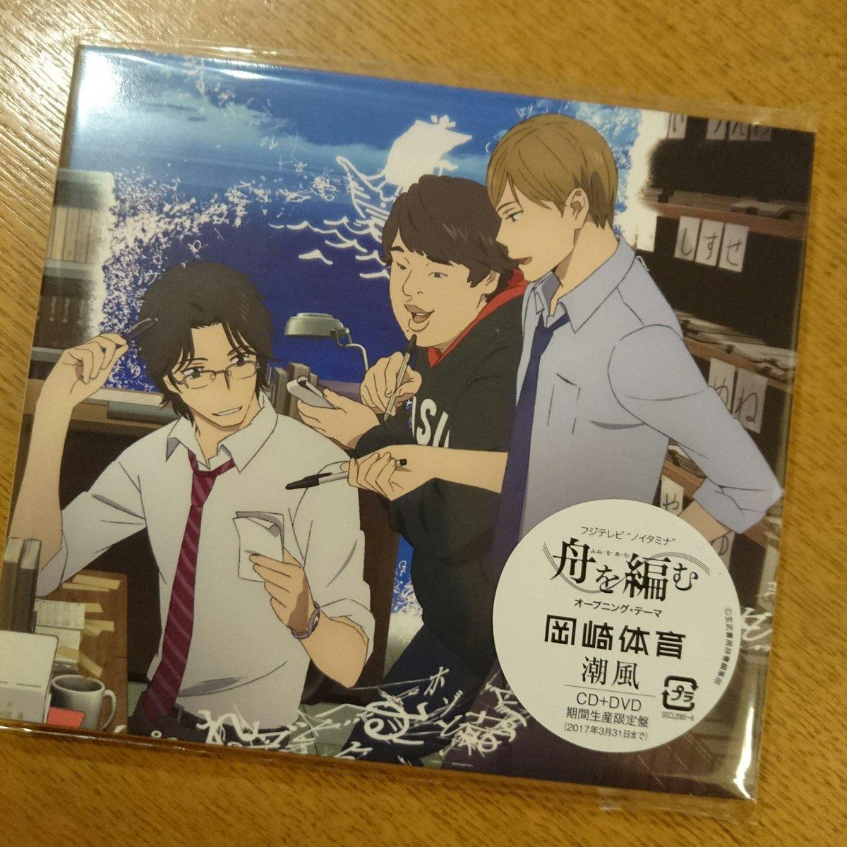昨日ポチって届いてた「舟を編む」のオープニングCD!DVDも付いていて、アニメ化した岡崎体育さんも舟を編むの世界で大暴れ