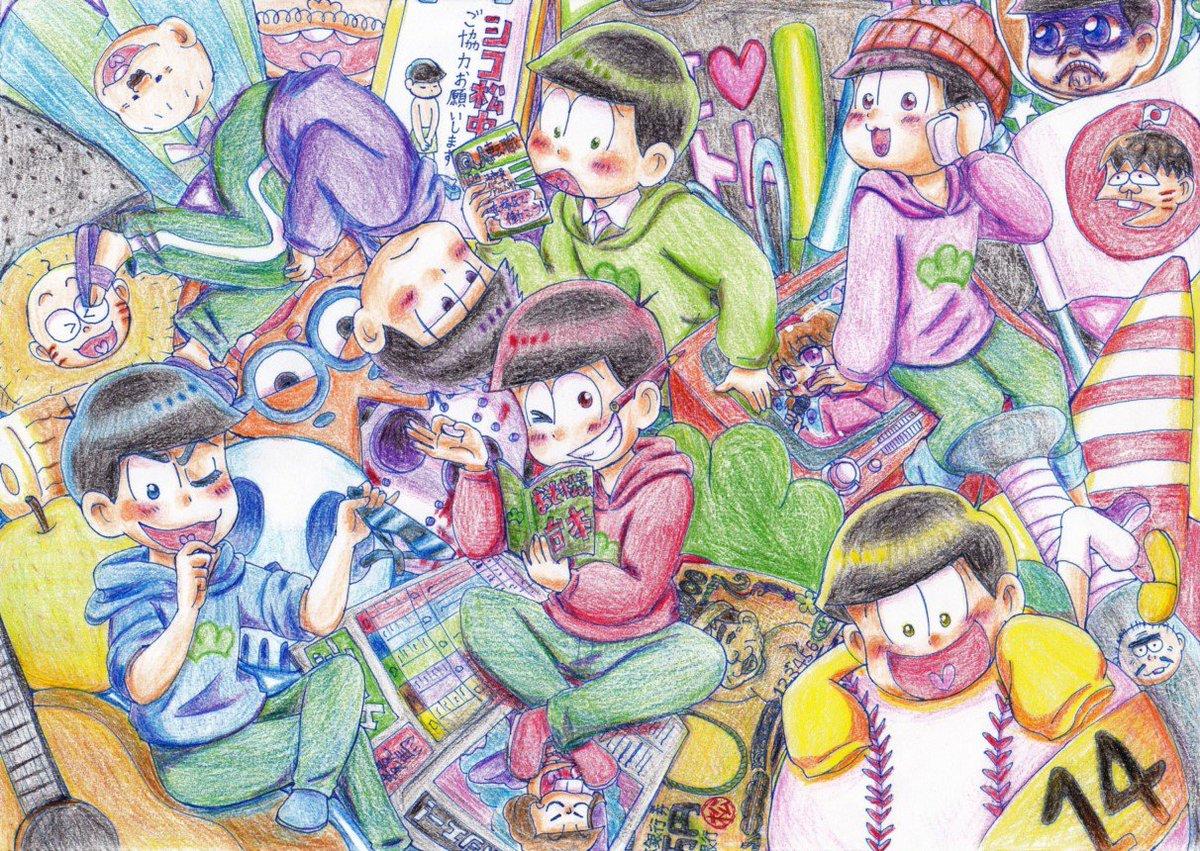 今年は集合絵、色々描いたなぁ~。描きたかったものがやっと描けた「おそ松さん」「美男高校地球防衛部LOVE」と、リクエスト