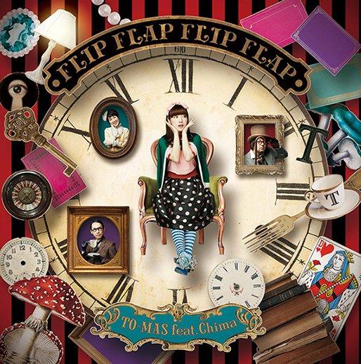 【ED主題歌 発売中】パピカとココナのカップリング曲も収録されたフリップフラッパーズEDも是非!TO-MAS feat.