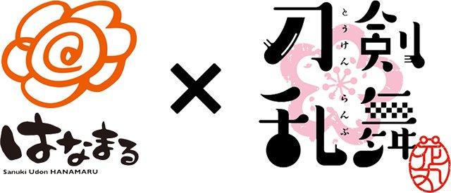 【12月8日に公開したニュースランキング第2位】『刀剣乱舞-花丸-』と「はなまるうどん」がまさかのコラボ! 「栄養満点!