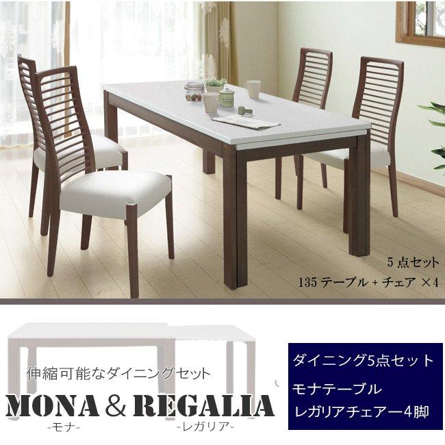 【送料無料】78 ダイニング5点セット モナ&レガリア 伸張式テーブル(幅135cm〜200cm調整可能)(モナテーブル