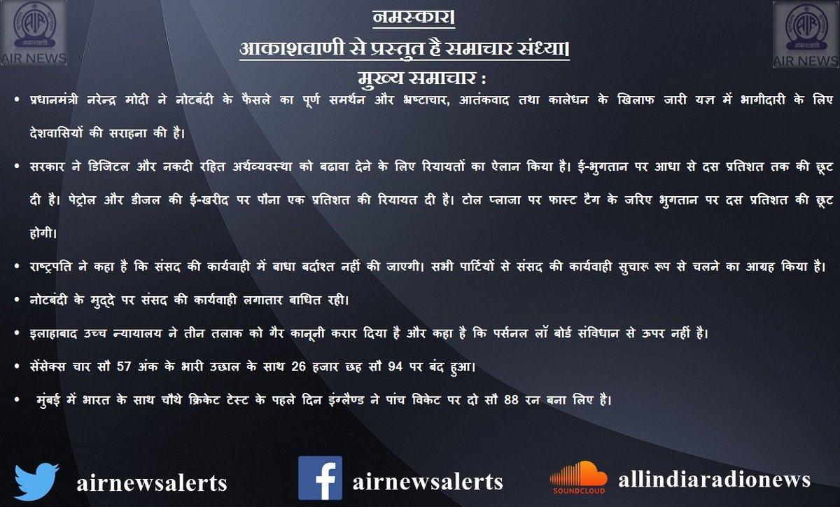 airnewsalerts