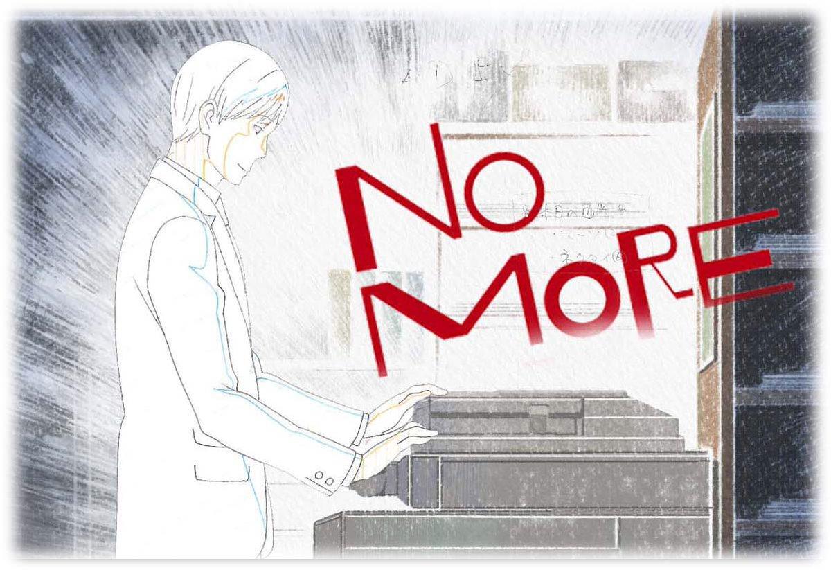 """フジテレビ""""ノイタミナ""""にて『舟を編む』第9話をご視聴頂きありがとうございました<(_ _)>「NO MOR"""