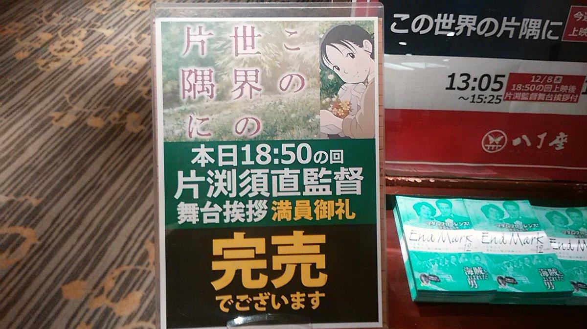 12月8日、広島市八丁座での「『この世界の片隅に』上映と『ヒット御礼、片渕監督舞台挨拶』」の様子(スマホに付少々ピンボケ