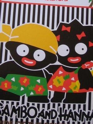 かつてサンリオから発売され、短期間で姿を消した黒人キャラクター「サンボ・アンド・ハンナ」をデザインしたのは桜玉吉のお姉さ