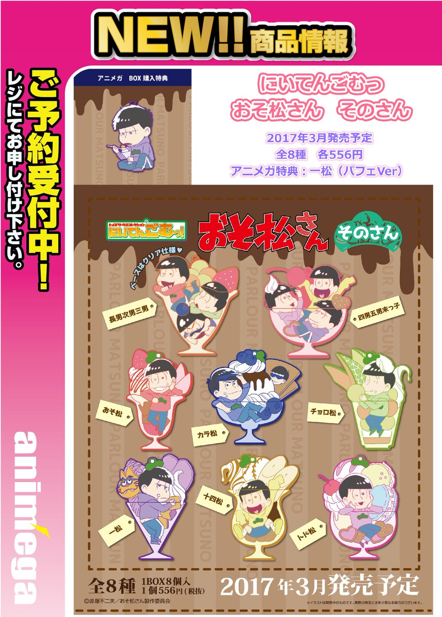 ◆グッズ情報◆3月発売 「おそ松さん にいてんごむっ そのさん」ご予約開始致しました!今回の絵柄はパフェ!六つ子それぞれ