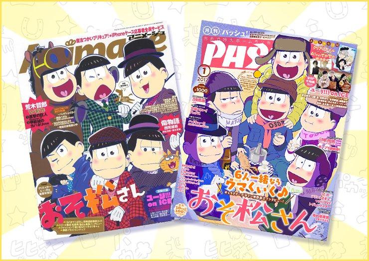 【掲載情報】特番放送まで残すところあとわずか。アニメ情報誌の1月号に「おう松さん」ニュースが続々登場!あんなコトあんなコ