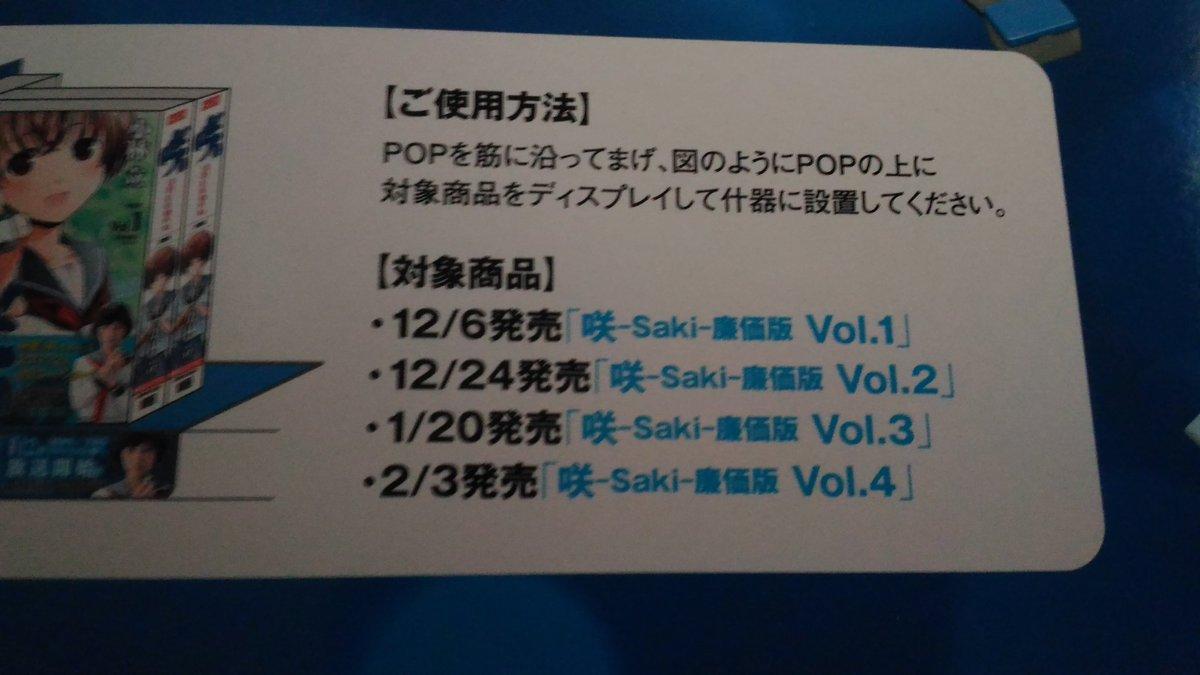 咲-Saki-廉価版残り一冊になってて、置いてあるポップをよく見たら全発売日情報が!1巻12/6→TBS一話放送開始日2