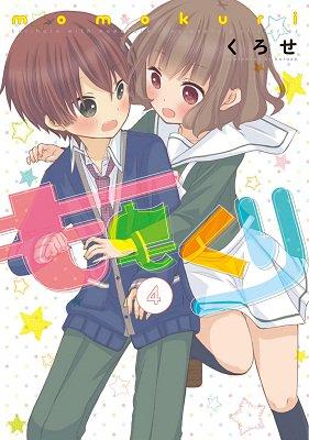 ◆書籍情報◆『ももくり 4』(くろせ先生)入荷しました!アニメガ特典として描き下ろしイラストカード付きですよ♪