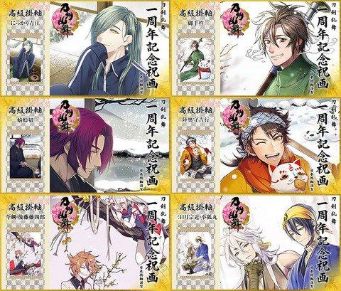 【刀剣乱舞】一周年記念祝画を使った掛け軸がコミケ91で販売決定! #91 #刀剣乱舞 #とうらぶ #touken