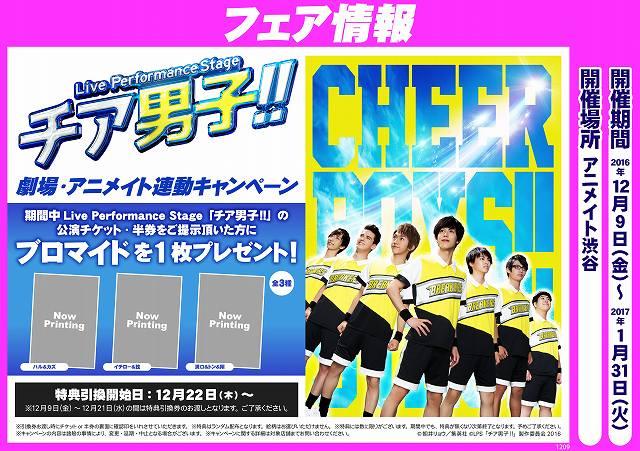 【#チアステ 情報】本日初日!Live Performance Stage「#チア男子!!」 の劇場・アニメイト連動キャ