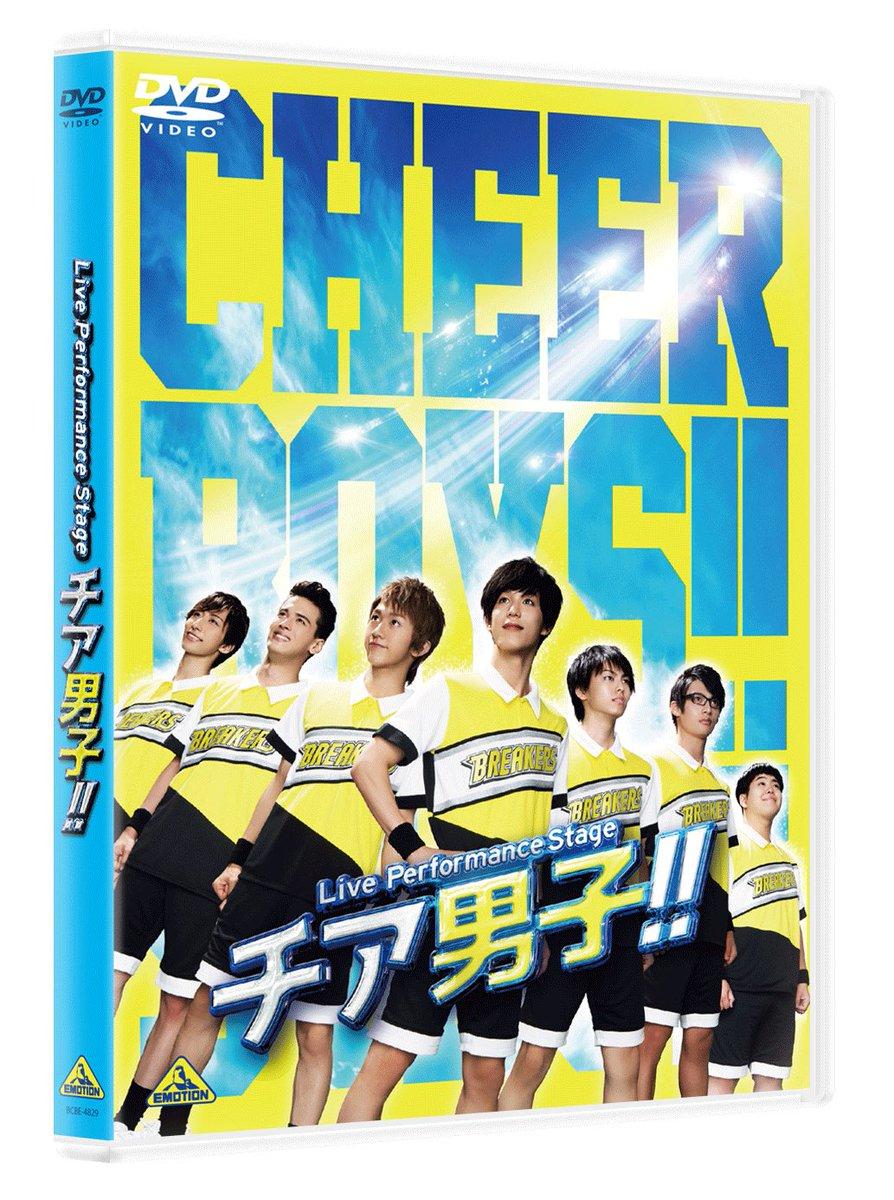 いよいよ本日開幕するLive Performance Stage「チア男子!!」の公演DVD発売が決定しました!稽古場や