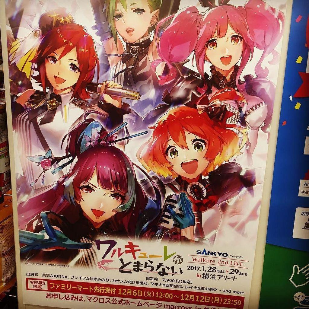 ファミリーマートで「ワルキューレ」のポスター発見②!2nd LIVE追加公演ファミリーマートチケット先行は12/12まで
