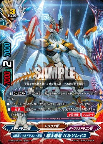 【バディファイト】r 公式今日のカード「超太陽竜 バルソレイユ」!