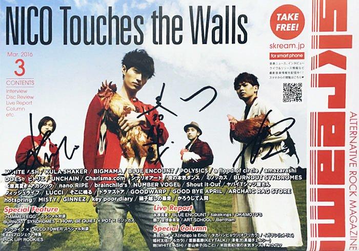 """【フォロー&RTで応募】NICO Touches the Wallsのサイン入りマガジンをプレゼント。アニメ""""ハイキュー"""
