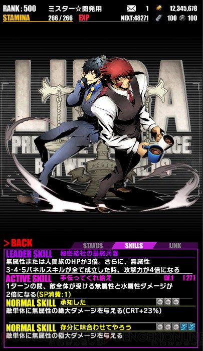 『ディバゲ』×『血界戦線』復活コラボ開始。12月19日には公式生放送が配信  #ディバゲ #kekkai_anime #