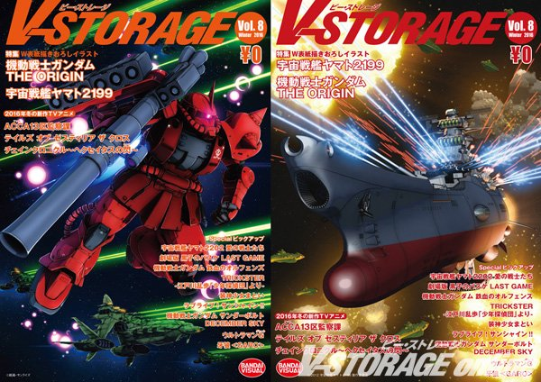 V-STORAGE Vol.8プレゼントの応募受付がスタート!  #ビーストレージ #yamato2199  #yama