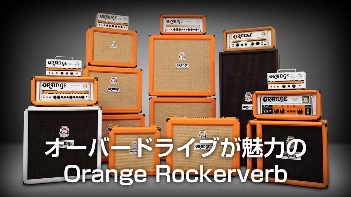 オーバードライブが魅力のオレンジ ギターアンプ Rockerverb#オレンジ #ORANGE