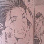 【ネタバレ】食戟のソーマ 195 感想【注意】