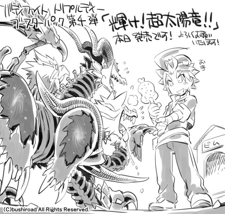 バディファイト トリプルディーブースターパック第4弾「輝け! 超太陽竜!!」本日発売です!「黒き答弁者 ビム」「バル・リ