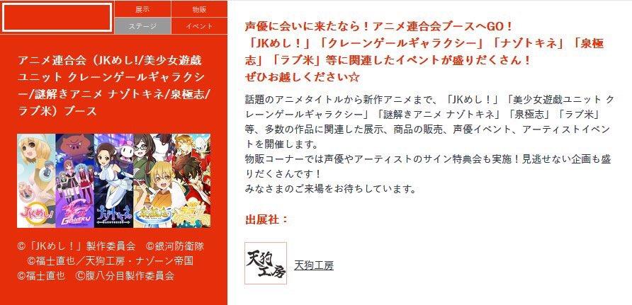 """今年もアニメジャパンにJKめし!が出展するってだけで頑張れる""""声優に会いに来たなら!アニメ連合会ブースへGO!「JKめし"""