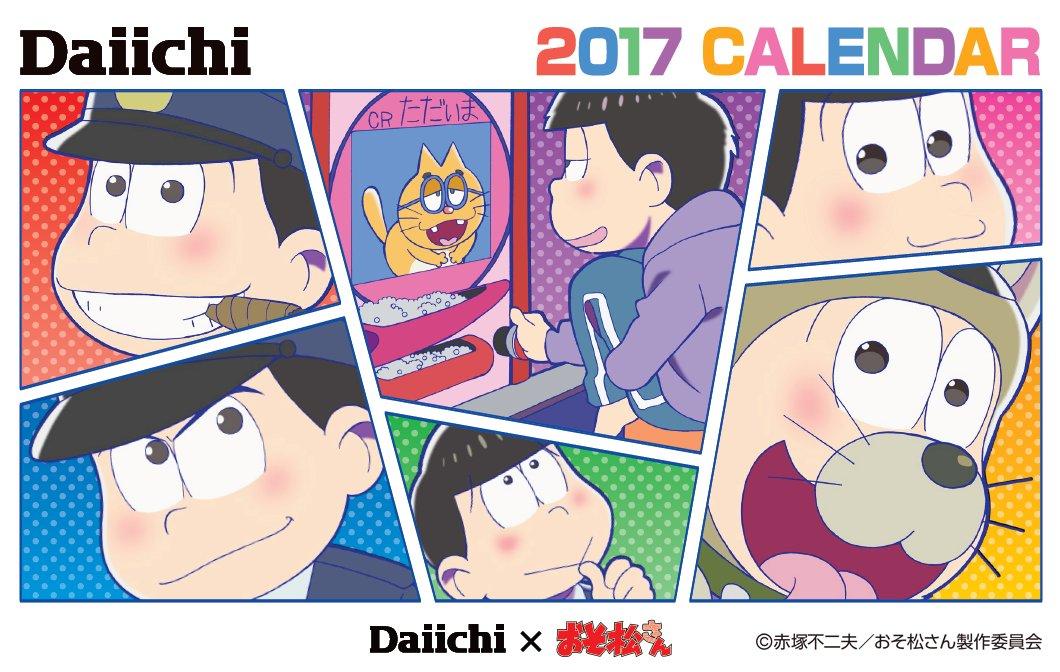 【ご案内】昨日の『おそ松さんの冬フェス』で来場者の方へ配らせていただいたカレンダーは、名古屋の大一美術館で12月20日よ