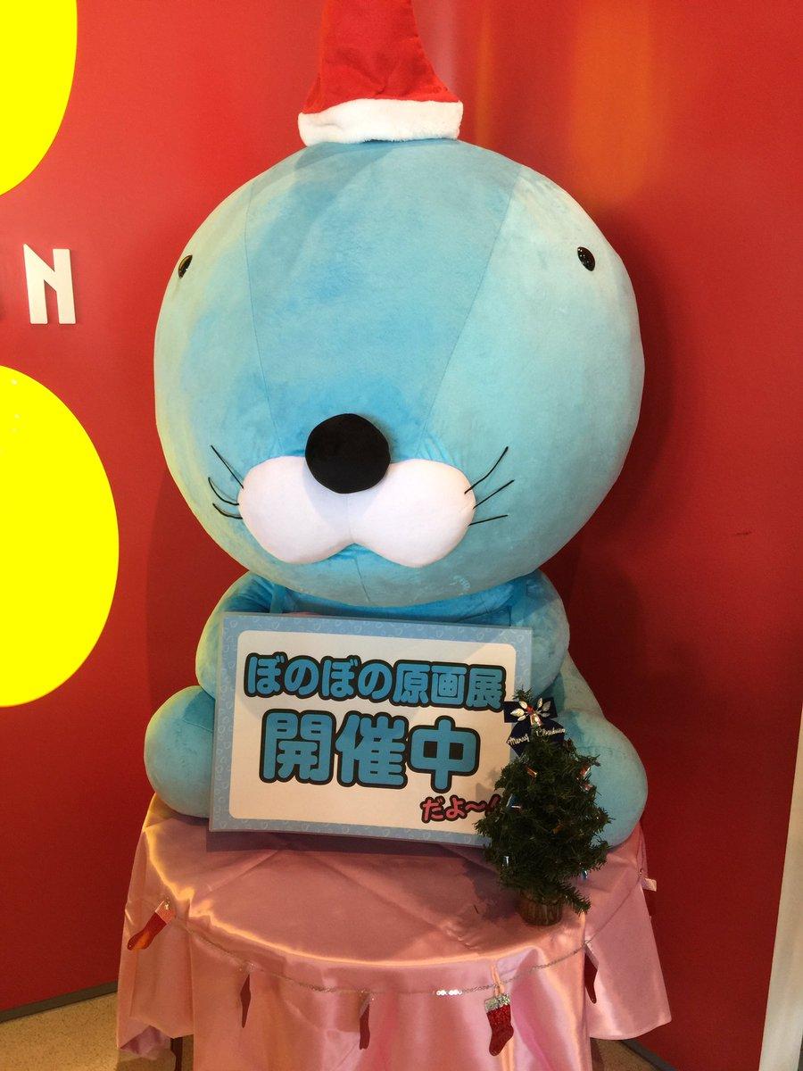 11月に津波警報のため仙台でとんぼ返りとなった石巻行きを再トライ。石ノ森萬画館にて開催中のぼのぼの原画展を見てきました。