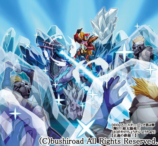 【お仕事】本日発売のバディファイトDDD ブースターパック第4弾「輝け! 超太陽竜!!」にて【正義の鉄槌!】を月見里大樹