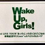 12/11(日)の『Wake Up, Girls! Festa. 2016 SUPER LIVE』ですが、夏のツアーで配