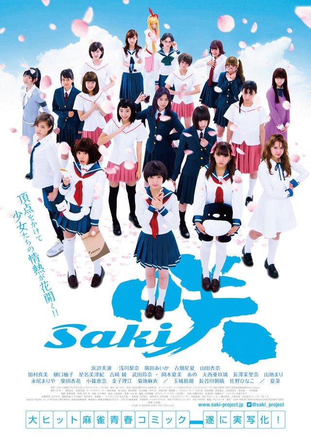 天江衣らライバルも続々登場!実写版「咲-Saki-」映画予告編&ビジュアル